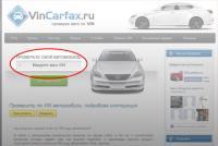 Проверить по VIN автомобиль, подробная инструкция